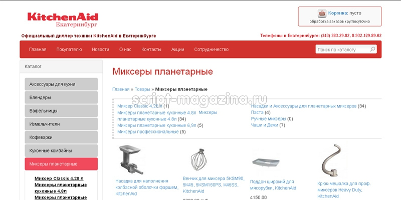 kitchenaid66.ru